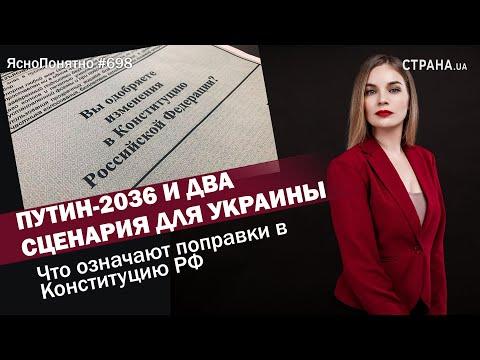 Путин-2036 и два сценария для Украины. Что означают поправки в Конституцию РФ | ЯсноПонятно #698