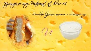 Restaurant at home #6/Готовим куриные наггетсы и чесночный соус