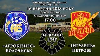 LIVE | Футбол | Агробізнес Волочиськ - Інгулець Петрове | Чемпіонат України | Перша ліга