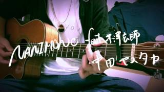 【弾き語り+α】NANIMONO(feat. 米津玄師)/中田ヤスタカ thumbnail