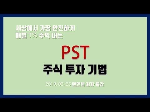 텐인텐 2월 25일 - PST 주식투자 기법 저자특강