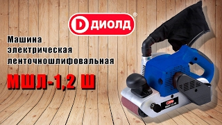 Ленточношлифовальная машина МШЛ-1,2 Ш