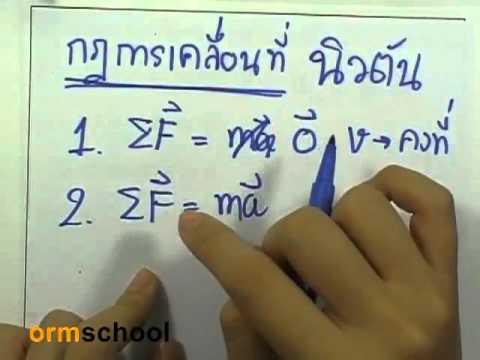 ข้อสอบฟิสิกส์ ONET 2554,01
