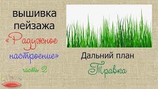 """Вышивка травы. Пейзаж """"Радужное настроение""""  2 часть."""