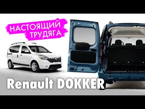 Renault Docker.  Вместительный автомобиль для работы.  Тест драйв и обзор авто.