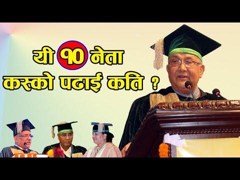 यी १० नेता कस्को पढाई कति ? 10 Nepali Politicians Who Have Good Education.