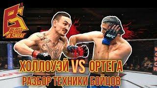 Разбор техники бойцов: чемпион Макс Холлоуэй и претендент Брайан Ортега. Чемпионский бой UFC 226
