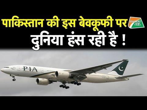 पाकिस्तानी एयरलाइंस ने कारनामा नहीं कांड किया है !