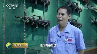 《经济半小时》 20191007 国产枪族迭代升级| CCTV财经