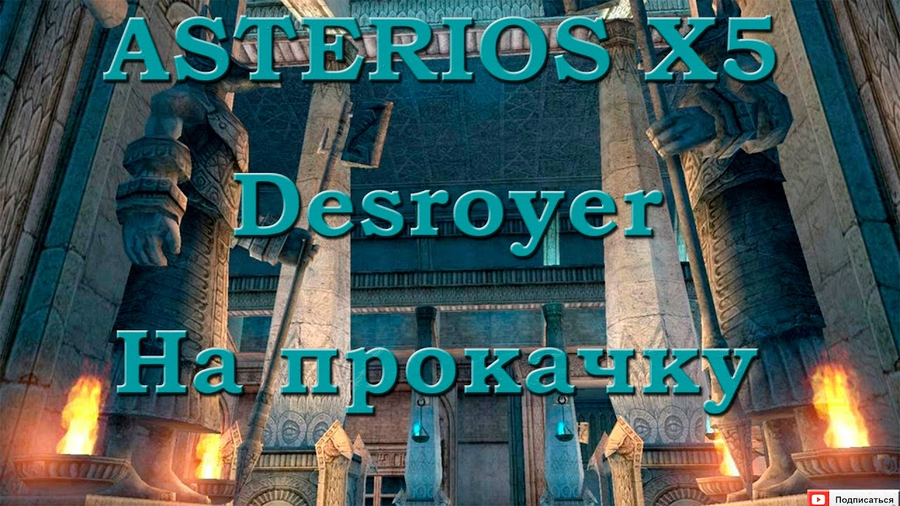 Прокачка дестра. Lineage 2 | ASTERIOS x5 | линейка 2 ...