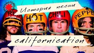 История песни. Red hot chili peppers-californication