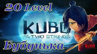 Kubo: A Samurai Quest 20 Level Walkthrough  / Кубо Легенда о самурае  игра на Android