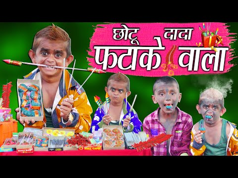 "CHOTU DADA PATAKE WALA | ""छोटू की दिवाली "" Khandesh Hindi Comedy 