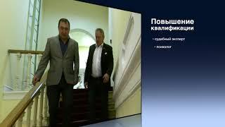 Обучение судебных экспертов в Москве