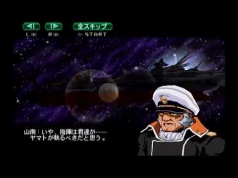 プレイ動画】宇宙戦艦ヤマト 暗...