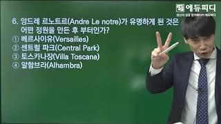 [에듀피디] 2014년 조경기능사 필기 시험 1회 기출문제 정답 및 해설 최영일교수님