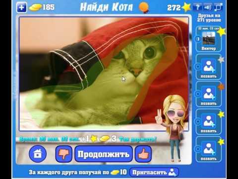 Игра Найди кота Одноклассники как пройти 271, 272, 273, 274, 275 уровень?