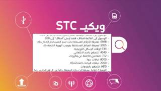 Stc تعرف على اهم الرموز للرقم 900 Youtube