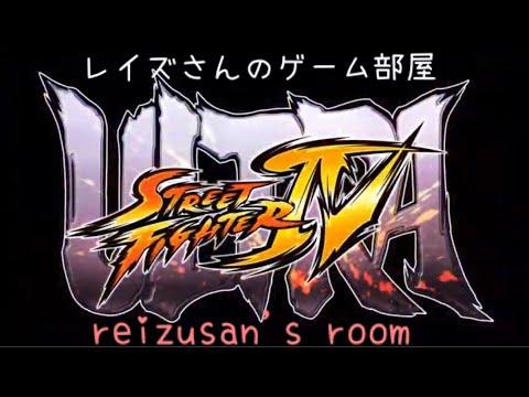 ウル4 USF4 レイズさんのゲーム部屋 201904026 ultra street fighter4 reizu2012