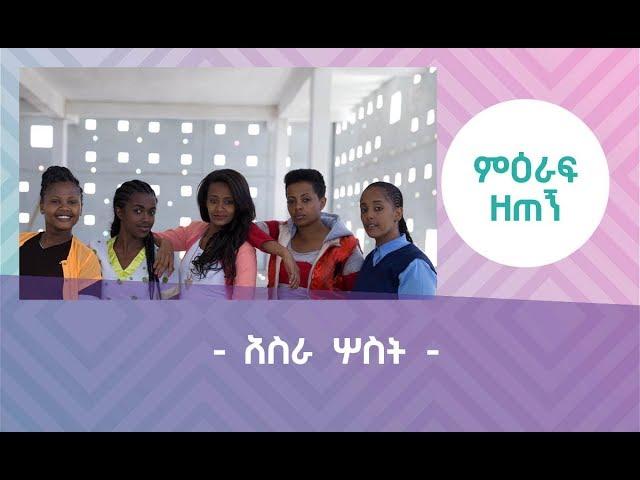Yegna Drama Season 9 Episode 13: FINAL EPISODE