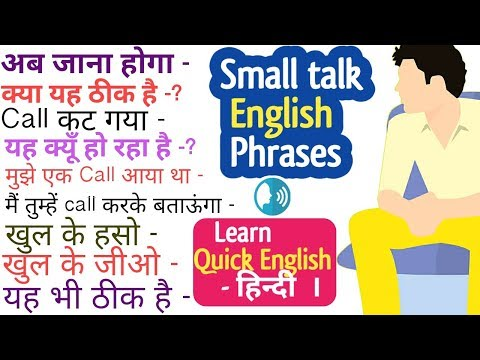Small English Phrases For Daily Use | English Speaking For Beginners | Reflexive Domain