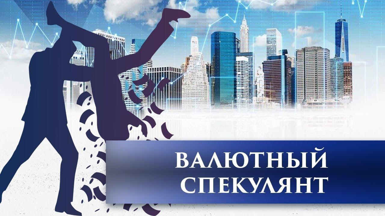 Валютный спекулянт Академии Форекса | 26.12.2018