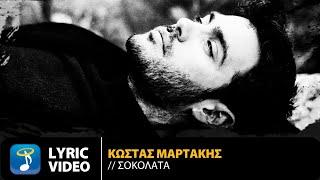 Κώστας Μαρτάκης - Σοκολάτα (Official Lyric Video)