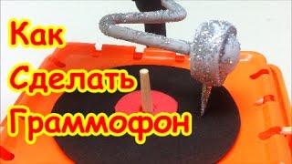 Как Сделать Граммофон из Пластиковой Бутылки и Коробки