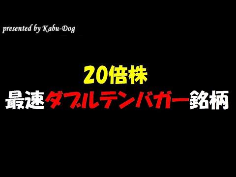 【株価20倍株】2021年最速ダブルテンバガー銘柄