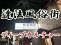 【京急】旧違法風俗街黄金町駅前を徘徊するわよ、Adventure the night city【夜の町…