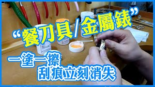 手工拋光膏介紹與示範 Polishing Cream