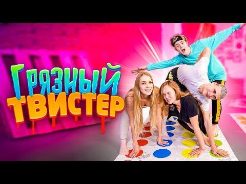 ГРЯЗНЫЙ ТВИСТЕР / КТО ПОСЛЕДНИЙ УПАДЕТ - НЕ ПЛАТИТ