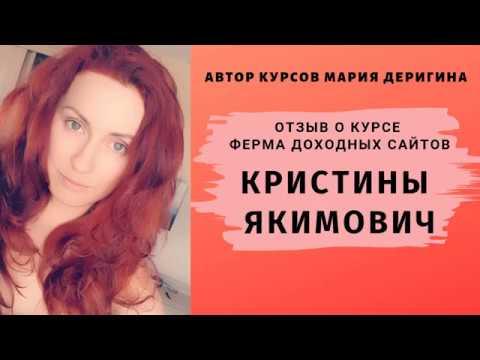 Отзыв Кристины Якимович, ученицы Марии Деригиной   Доходные сайты