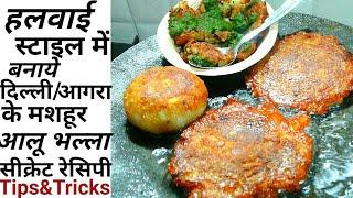 Agra Ka World Famous Aloo Bhalla Recipe || Aloo Bhalla Recipe || Aloo Tikki Recipe| Agra Street Food