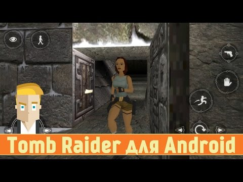 Tomb Raider I для Android - обзор от Game Plan