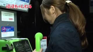 【心霊•オカルト番組】怪怪ちゃんねる 第一回「あの世に繋がる電話ボックス」 A horror program of Japan thumbnail