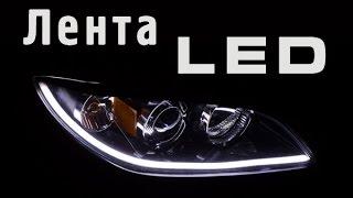 Гибкая светодиодная LED лента для фар(Купить гибкую светодиодную ЛЭД ленту в стиле аля AUDI можно в Киеве, Харькове, Одессе, Днепропетровске, Запоро..., 2015-09-27T17:48:59.000Z)