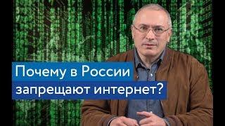 Запрет интернета в России - к войне | Блог Ходорковского