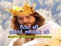 විරාජ වේ තේජස් නමස්කාර වේ (Majesty, Worship His Majesty - Sinhala)