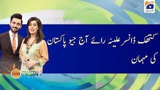 Kathak Dancer Alina Rai Aaj Geo Pakistan Ki Mehman. .