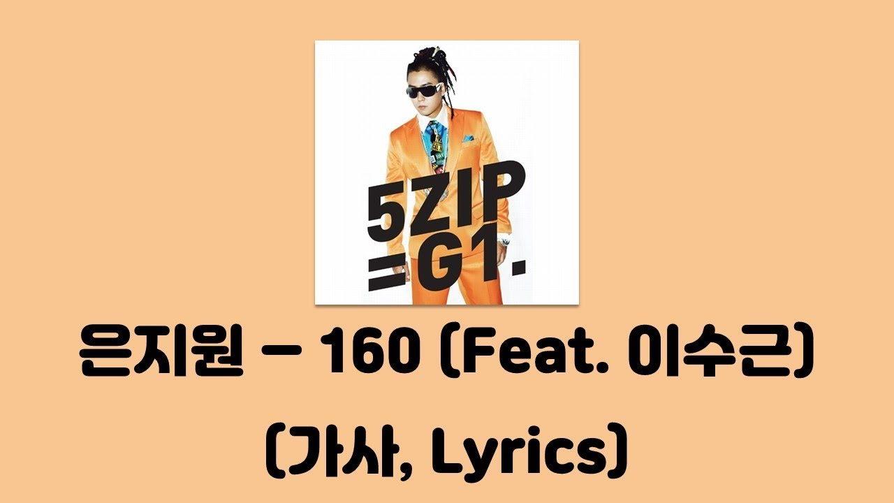 Download 은지원 - 160(키컸으면) (Feat. 이수근) [Platonic]│가사, Lyrics