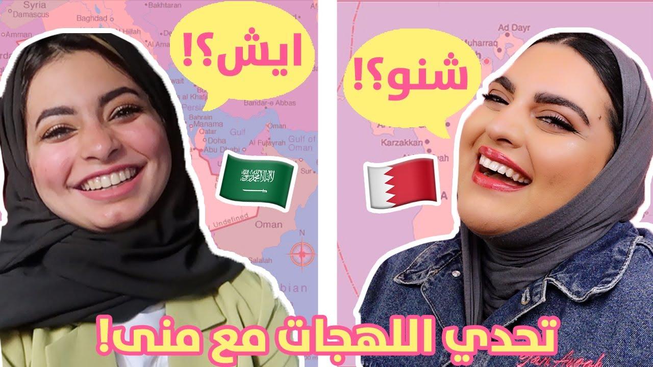 🇸🇦 Accent Challenge with Mona Sheikh   تحدي اللهجات مع منى الشيخ 🇧🇭