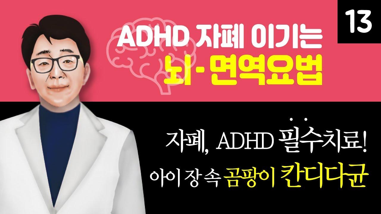 자폐 ADHD 악화 원인! 곰팡이균 칸디다 이기는 식이요법