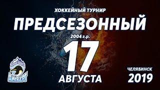 ТОРПЕДО   ЛАДА  Турнир «Предсезонный» 2004 г.р.