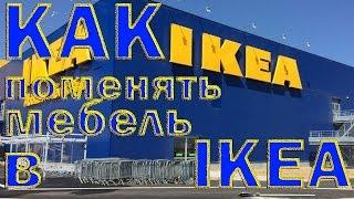 Как поменять мебель в IKEA. 05.06.2016