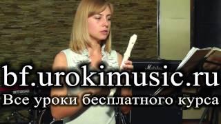 Как играть на блокфлейте - учим ноты ля и соль vse.urokimusic.ru