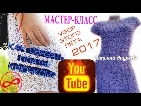 Вязание крючком платья для женщин мастер класс видео