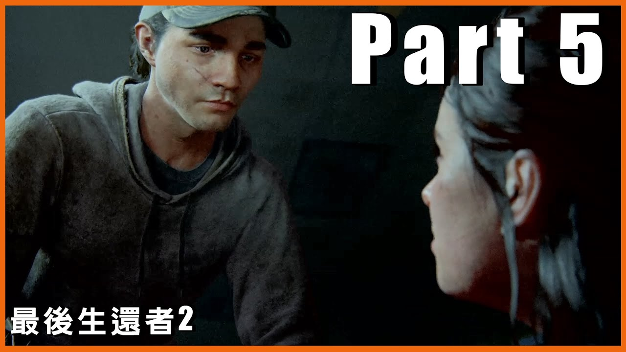 《最後生還者 第II章 The Last of Us Part II 》Part 5 - 賽羅維納飯店 & WLF的襲擊 - YouTube