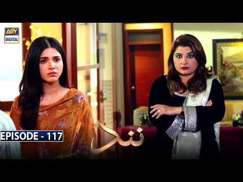 Nand Episode 117 [Subtitle Eng] - 22nd February 2021 - ARY Digital Drama
