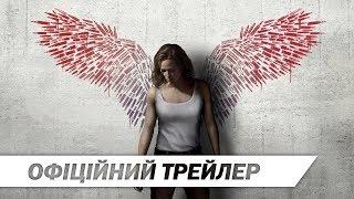 М'ята | Офіційний український трейлер | HD